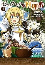 ゼロスキルの料理番 1 (角川コミックス・エース)