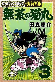 無茶の猫丸(3) (わんぱっくコミック・リバイバル)