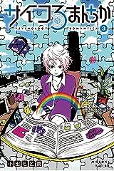 サイコろまんちか(3) (月刊少年ライバルコミックス) Kindle版