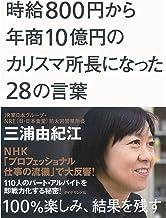 表紙: 時給800円から年商10億円のカリスマ所長になった28の言葉 | 三浦 由紀江