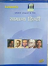 Lucents Samanya Hindi