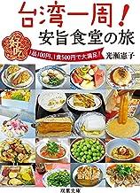 表紙: 台湾一周!安旨食堂の旅 (双葉文庫) | 光瀬憲子