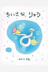 ちいさなりゅう Kindle版