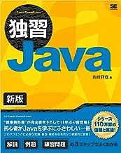 表紙: 独習Java 新版 | 山田 祥寛