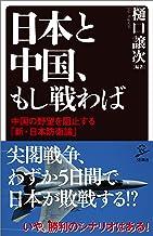 表紙: 日本と中国、もし戦わば 中国の野望を阻止する「新・日本防衛論」 (SB新書)   樋口 譲次