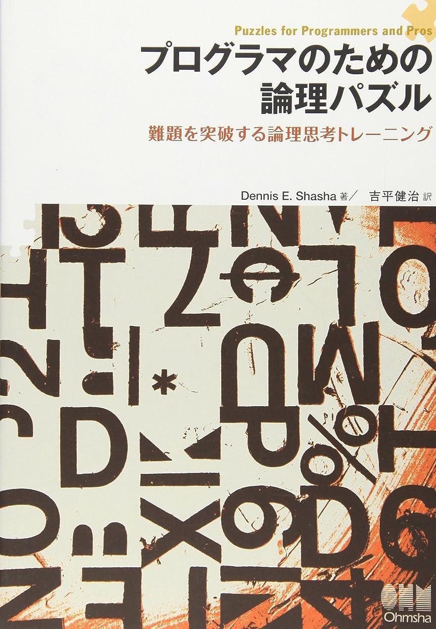 クリケット死にかけている作家プログラマのための論理パズル 難題を突破する論理思考トレーニング