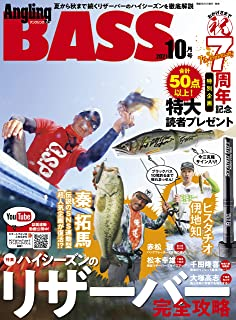 Angling BASS 2021年10月号 [雑誌]