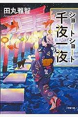 ショートショート千夜一夜 (小学館文庫) Kindle版