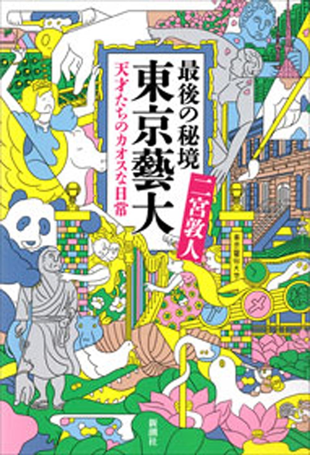 非互換爵肘掛け椅子最後の秘境 東京藝大―天才たちのカオスな日常―