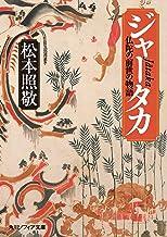 表紙: ジャータカ 仏陀の前世の物語 (角川ソフィア文庫) | 松本 照敬
