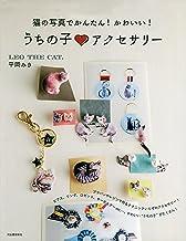 表紙: 猫の写真でかんたん!かわいい! うちの子アクセサリー | LEO THE CAT. 平岡みき