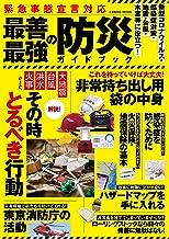 表紙: 緊急事態宣言対応 最善最強の防災ガイドブック (コスミックムック) | 高荷智也