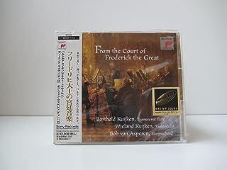 フリードリヒ大王の宮廷音楽
