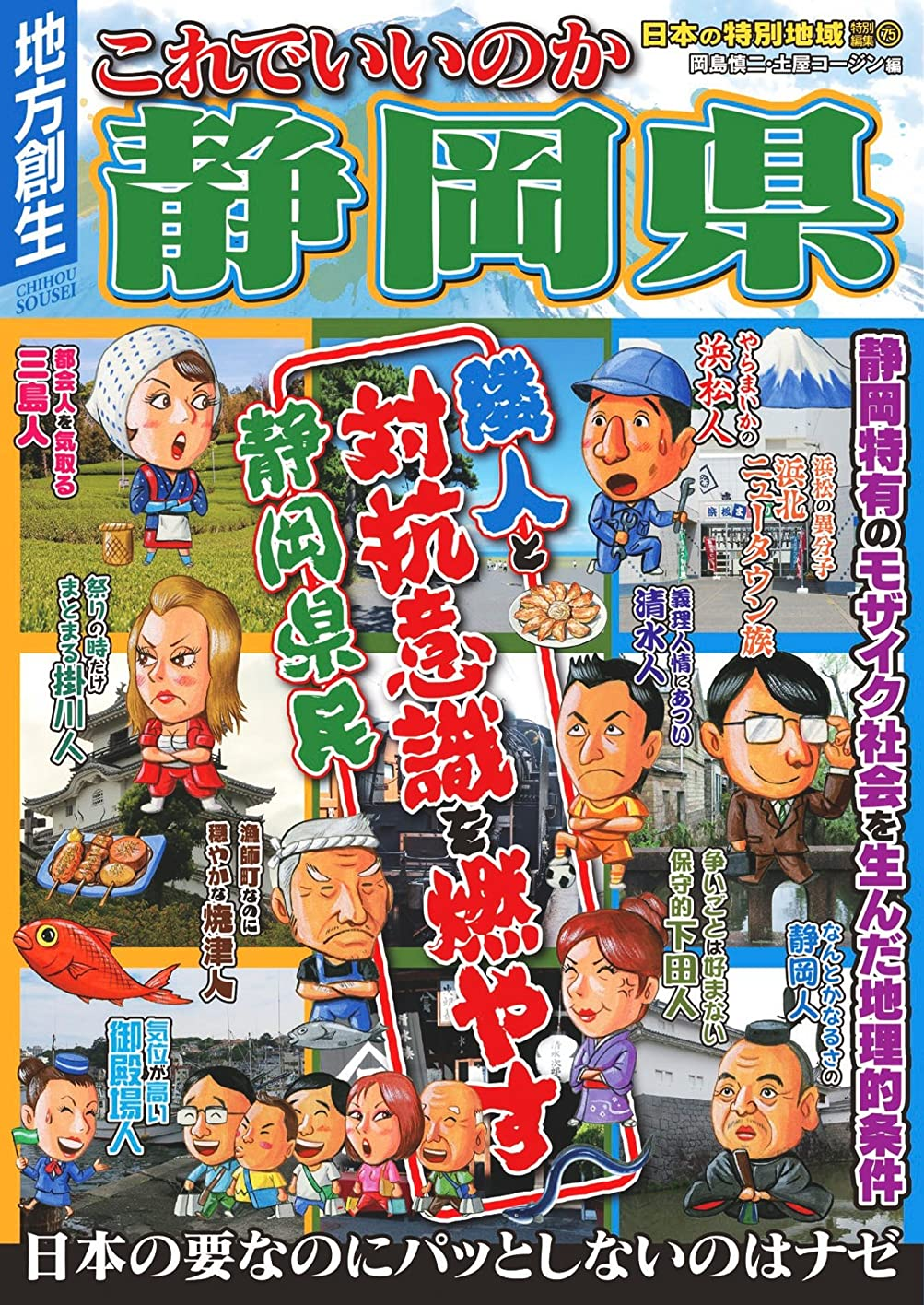 オリエンタルスタッフクライマックス日本の特別地域 特別編集75 これでいいのか静岡県