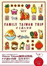 表紙: FAMILY TAIWAN TRIP #子連れ台湾 (地球の歩き方BOOKS) | 田中 伶