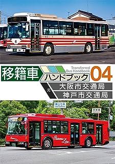 移籍車ハンドブック04 大阪市交通局・神戸市交通局