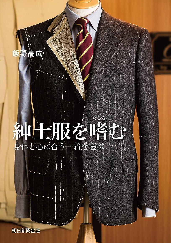 メダリストインディカ頑固な紳士服を嗜む 身体と心に合う一着を選ぶ