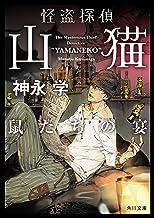 表紙: 怪盗探偵山猫 鼠たちの宴 「怪盗探偵山猫」シリーズ (角川文庫) | 鈴木 康士