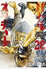 バトルスタディーズ(28) (モーニングコミックス) Kindle版