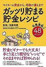 表紙: ガッツリ貯まる貯金レシピ | 加藤梨里