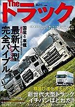 表紙: The トラック 最新大型トラック完全バイブル (別冊ベストカー)   ベストカー