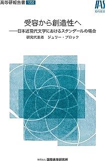 高等研報告書1202  受容から創造性へ :日本近現代文学におけるスタンダールの場合