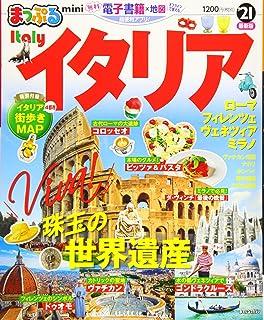 まっぷる イタリアmini'21 (まっぷるマガジン)