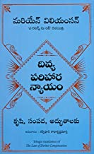 The Law Of Divine Compensation (Telugu Edition)