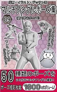 漫画・イラスト・デッサン用マルチアングルポーズ集09(剣で戦うポーズ1)
