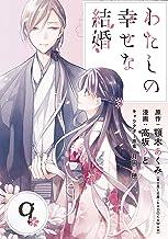 わたしの幸せな結婚【分冊版】 9 (デジタル版ガンガンコミックスONLINE)