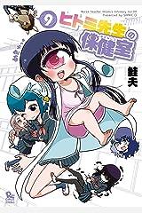 ヒトミ先生の保健室(9)【電子限定特典ペーパー付き】 (RYU COMICS) Kindle版