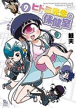 表紙: ヒトミ先生の保健室(9)【電子限定特典ペーパー付き】 (RYU COMICS) | 鮭夫