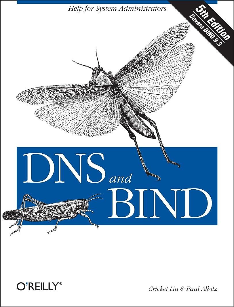 医薬品弱点変換DNS and BIND: Help for System Administrators (English Edition)