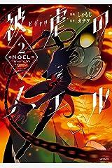 被虐のノエル 2 (MFコミックス ジーンシリーズ) Kindle版