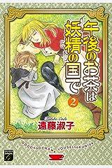 午後のお茶は妖精の国で (2) (幻想コレクション) Kindle版