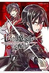 七つの魔剣が支配する (4) (角川コミックス・エース) Kindle版