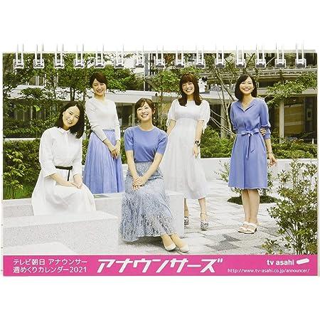 ハゴロモ 卓上 テレビ朝日女性アナウンサー 2021年 カレンダー 卓上 CL-208