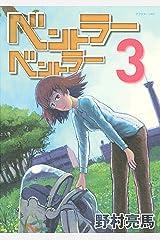 ベントラーベントラー(3) (アフタヌーンコミックス) Kindle版