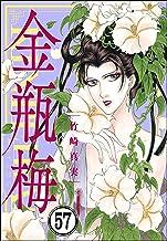 まんがグリム童話 金瓶梅(分冊版) 【第57話】