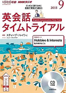 NHK CD ラジオ 英会話タイムトライアル 2018年9月号