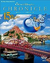 表紙: 東京ディズニーシー 15周年クロニクル (My Tokyo Disney Resort) | ディズニーファン編集部