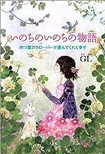 表紙: いのちのいのちの物語 四つ葉のクローバーが運んでくれた幸せ | GL