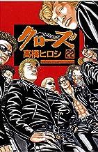 表紙: クローズ(22) (少年チャンピオン・コミックス) | 高橋ヒロシ