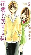 表紙: 花君と恋する私(2) (別冊フレンドコミックス) | 熊岡冬夕