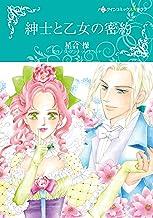 紳士と乙女の密約 (ハーレクインコミックス・キララ)