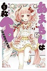 あまちんは自称♂(5) (少年マガジンエッジコミックス) Kindle版