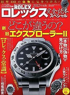 2012年度版 ロレックス完全読本スペシャル (ベストスーパーグッズシリーズ・09)