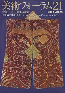 美術フォーラム21 第19号 特集:工芸史研究の現在