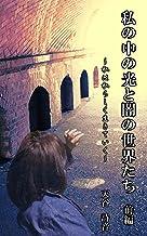 表紙: 「私の中の光と闇の世界たち」 ~私は私らしく生きていく~ 前編 | 天谷詩音