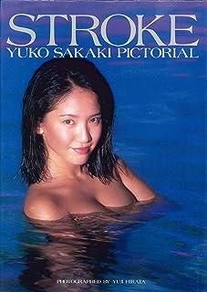 坂木優子写真集
